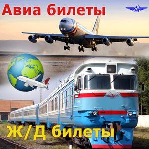 Авиа- и ж/д билеты Львовского