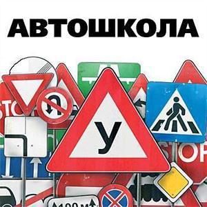 Автошколы Львовского
