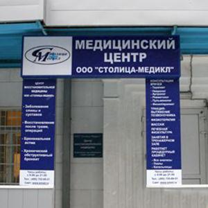 Медицинские центры Львовского
