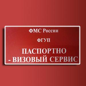 Паспортно-визовые службы Львовского