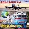 Авиа- и ж/д билеты в Львовском