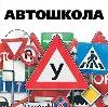 Автошколы в Львовском