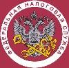 Налоговые инспекции, службы в Львовском