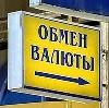 Обмен валют в Львовском