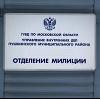 Отделения полиции в Львовском
