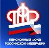 Пенсионные фонды в Львовском