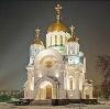 Религиозные учреждения в Львовском