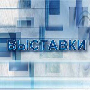 Выставки Львовского