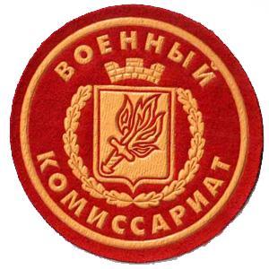 Военкоматы, комиссариаты Львовского